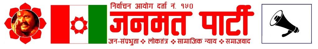 जनमत पार्टी Logo